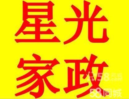 武昌区星光家政 中北路店 小东门店 徐东店 武泰闸店