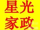 青山区星光家政提供大型开荒保洁 日常保洁 家庭保洁专业放心