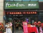 开一家水果店,从亏到赚的一路历程