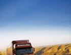 承接国内外货运(安全快捷专业)
