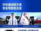 科大讯飞加盟 汽车用品 投资金额 1-5万元