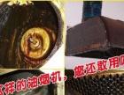 金阳专业清洗油烟机,金油烟机清洗、维修,煤气灶维修