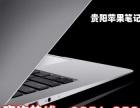 贵阳苹果维修服务中心苹果电脑苹果平板电脑专业维修点