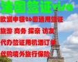 欧美、日韩、新马泰、澳洲全球 旅游商务探亲访友签证申请