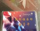 富华国际俱乐部游泳卡