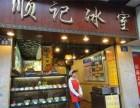 广州顺记冰室加盟怎么样,顺记冰室加盟费多少