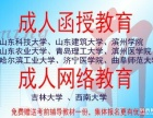 东营名轩函授学校品牌学校值得信赖