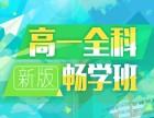 重庆高中数学培优班,高一高二高三数学,高中全科