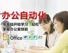 上海电脑培训班,静安办公软件培训,办公自动化培训