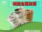 上海一点点奶茶加盟/一点点奶茶加盟费用