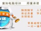 厦门龙泉村Office培训厦门办公软件培训