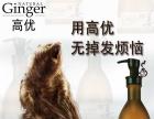 高优洗发水多效热洗乳改善脱发效果超发好哦
