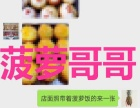 正宗菠萝饭项目可以四季经营吗菠萝哥哥专业加盟品牌