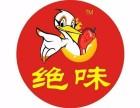 绝味鸭脖有多少加盟店 加盟费用需要多少钱