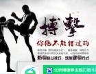 北京专业拳击散打无限制格斗培训班柔术摔跤培训武术教学培训班