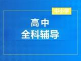 青山高中物理化学辅导,高考数学一对一补习,高考英语补习