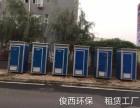 移动厕所出租公司 移动卫生间租赁 出售移动厕所