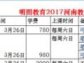 明图教育2017南阳招教/特岗教师考前培训班