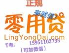 我终于找到扬州高邮正规小额贷款得啦 高邮短期贷款公司