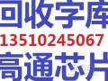 龙岗回收字库坪山回收字库惠州回收字库收购高通芯片