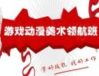 杨浦动漫设计培训 游戏动画制作实战班 影视动漫设计培训
