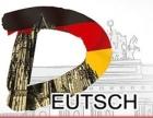 上海德语培训谁家好 倾力打造卓著德语培训品牌