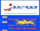 苏州高新区电脑培训通安东渚美林公寓望亭计算机培训