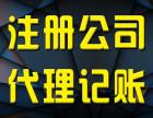 安庆注册公司需要哪些流程?