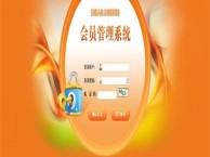 天津直销软件开发双轨制直销系统制作设计公司