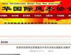 刘光荣/专业风水起名择日/测看各类风水布局/策划