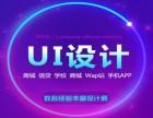 哈尔滨领元学校 UI交互式设计 平面设计