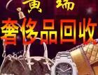 青岛黄金回收 青岛名表回收 青岛名包回收