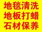 上海嘉定保洁公司-地毯清洗-大理石翻新保养-地面地板打蜡清洗