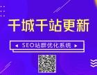 千城千站丨功能更新丨珠海网站优化