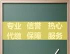 重庆江北区社保代缴代理,企业社保代理,企业社保托管