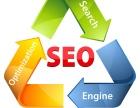 广州网站优化,SEO优化,整站优化,关键词优化