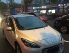 标致款 1.6L 自动 轿车 按揭提供0首付一万起贷