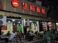 慧娟面馆加盟费多少?杭州慧娟面馆加盟最具人气的面馆
