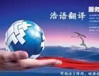 移民文件资料翻译 留学文书翻译 浩语翻译公司