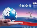 上海審計報告翻譯