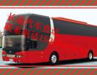 义乌到宜宾客车~汽车(15058103142)++长途客车