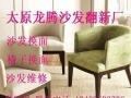 太原专业修沙发,沙发翻新,沙发维修