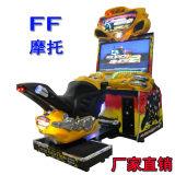 游戏机游乐设备电玩设备模拟机FF摩托