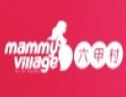 六甲村时尚孕妇装 诚邀加盟