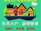 2018年东莞中考普通高中招生计划入户加分