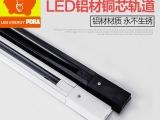 高档 led轨道射灯专用轨道条 二线 三线 轨道条批发 质保十年