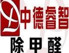 中德睿智除甲醛代理,北京区域代理,无压货,无需开店