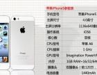 二手Apple/苹果 iPhone系列 支持全国包邮!