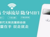 全国4G无限流量+充电宝 随身wifi无线路由-流动猫