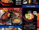黑椒板烧厨房加盟多少钱万元立店不是问题